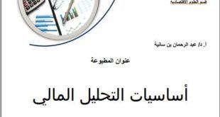 أساسيات التحليل المالي (مطبوعة دروس)