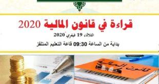 دعوة للندوة العلمية حول قراءة في قانون المالية 2020