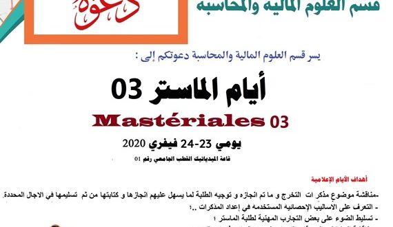 أيام الماستر 03 لدورة 2020